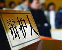 福州律师担任辩护人